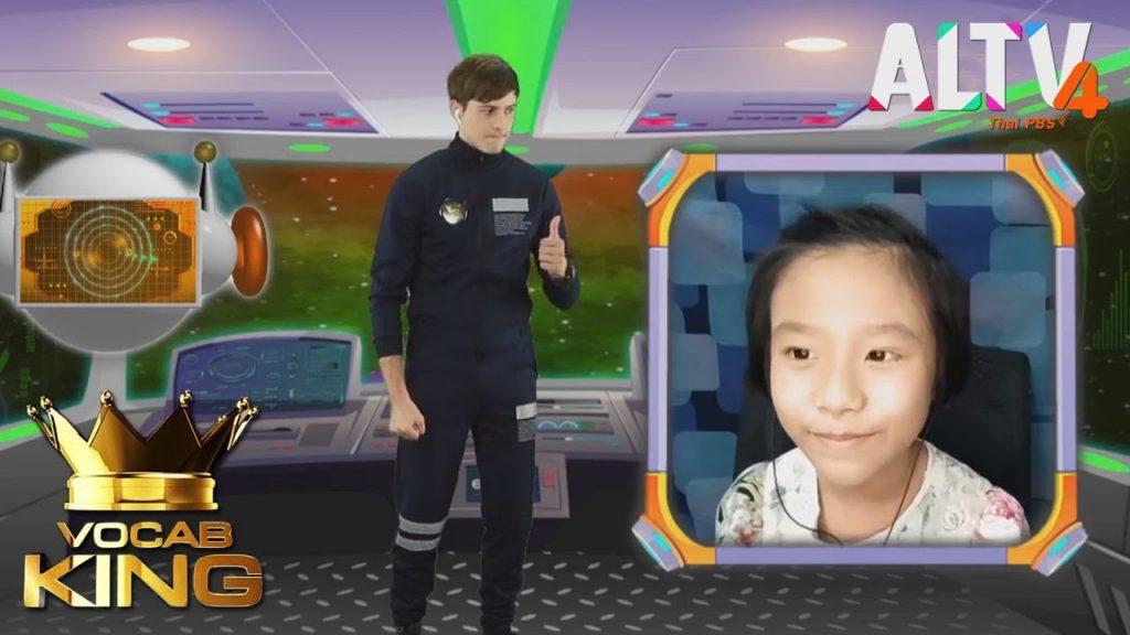 ร่วมรายการ Vocab King ช่อง 4 ALTV ทีวีเรียนสนุก